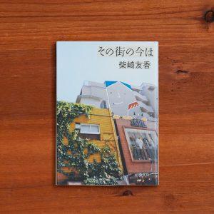 新潮社出版/2009年4月初版刊行