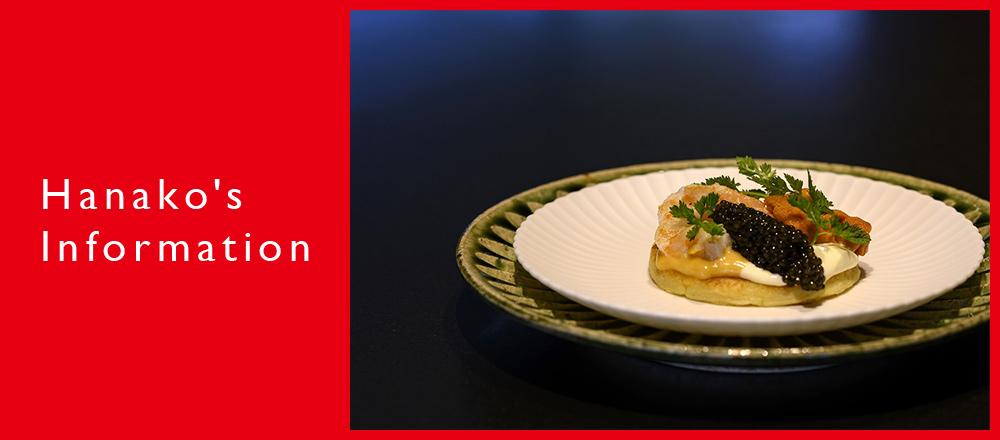 秋メニューもスタート!夕刻に染まる京都市街を一望できる〈パーク ハイアット 京都〉のシグネチャーレストラン〈八坂〉をご紹介。