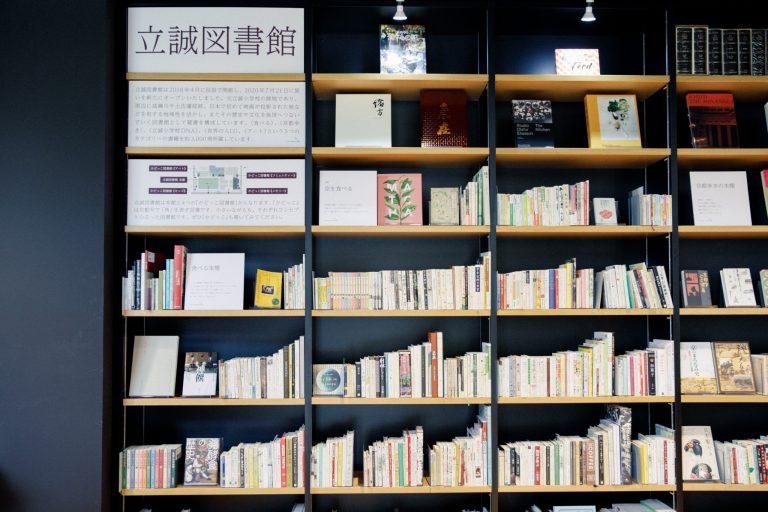 〈立誠図書館〉京都