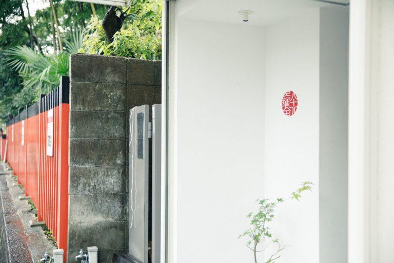 〈八十八 良葉舎〉京都