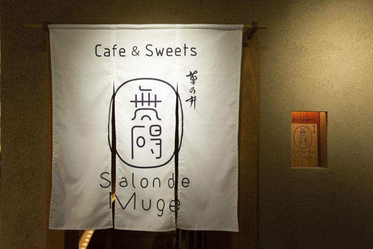 〈無碍山房 Salon de Muge〉京都