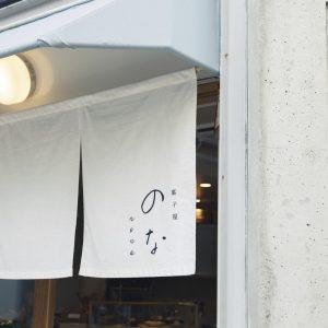 〈菓子屋のな〉京都
