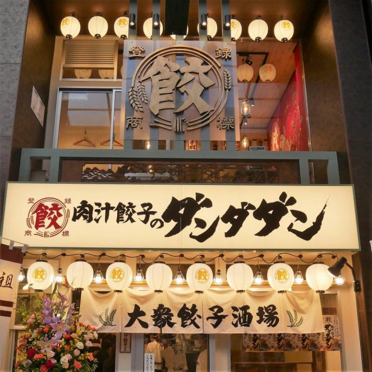 肉汁餃子のダンダダン 広島えびす通り店2