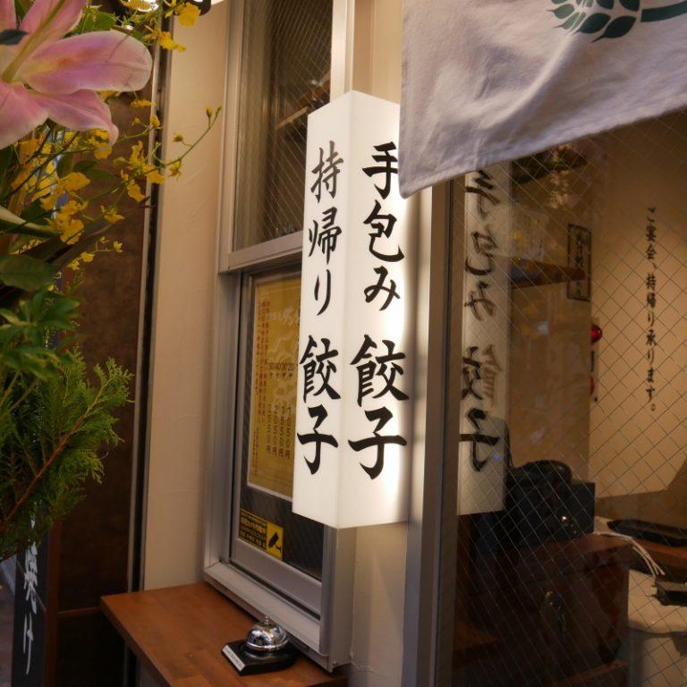 肉汁餃子のダンダダン 広島えびす通り店14