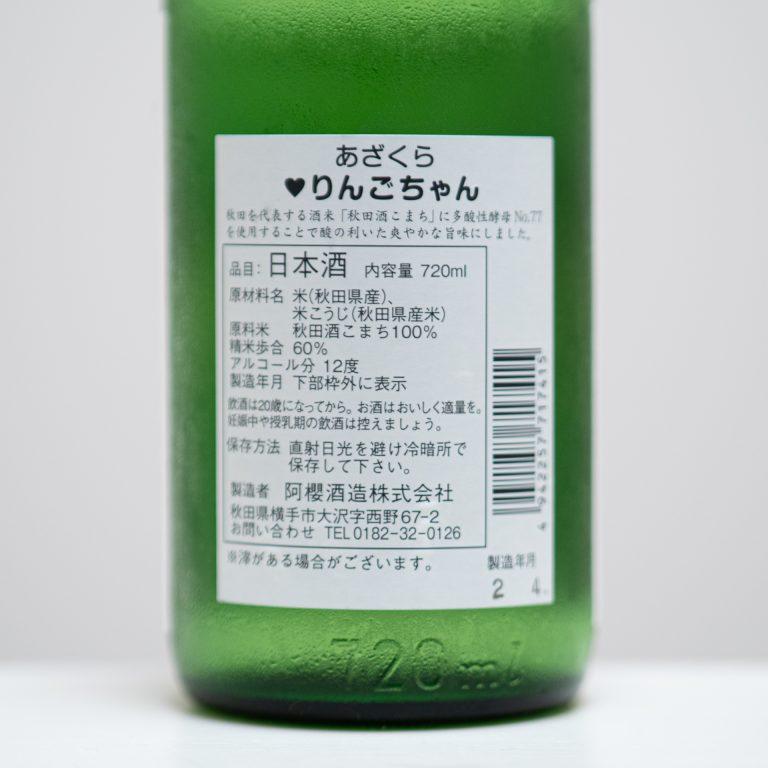 「あざくら もぎたて りんごちゃん 無濾過生酒」720ml 1485円(税込・ひいな購入時価格)/阿櫻株式会社