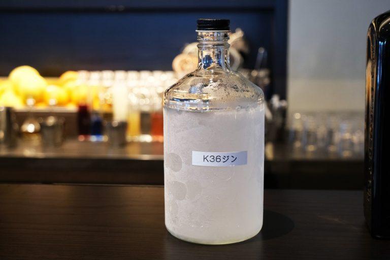 このバーのために考案したオリジナルジントニック「K36 ジン」は看板となる一杯。
