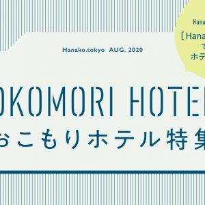 おこもりホテル特集!【Hanako特別プラン】で泊まれるホテルも!…知っておきたいお得情報が満載。
