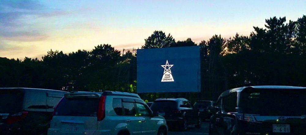 駐車場で映画を楽しめるイベントも!【2020年9月】いま行きたいイベントは?
