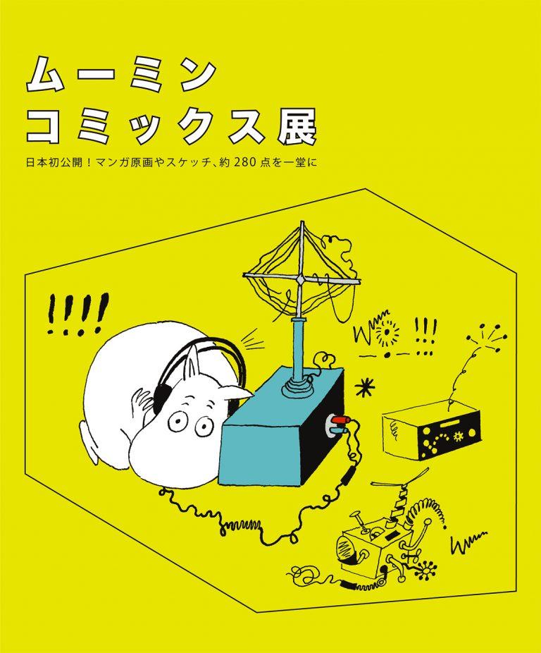 Moomin Characters TM