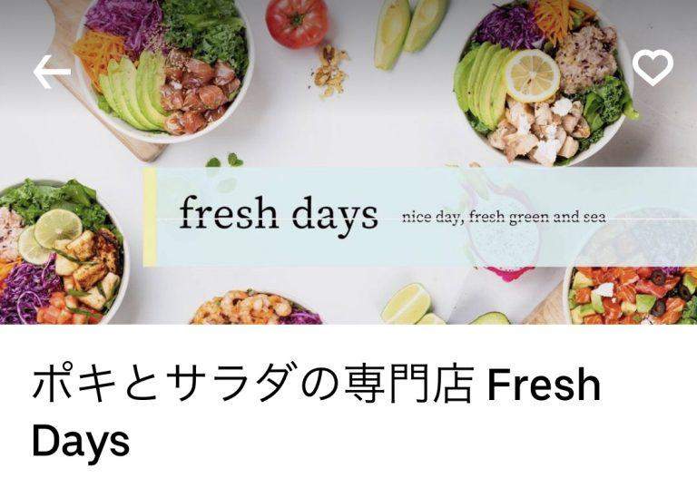 東日本橋 ポキと納豆はオハナ