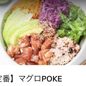 今回は、〈ポキとサラダの専門店 Fresh Days〉の「マグロPOKE」を注文。