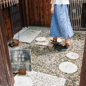 京都 aotake