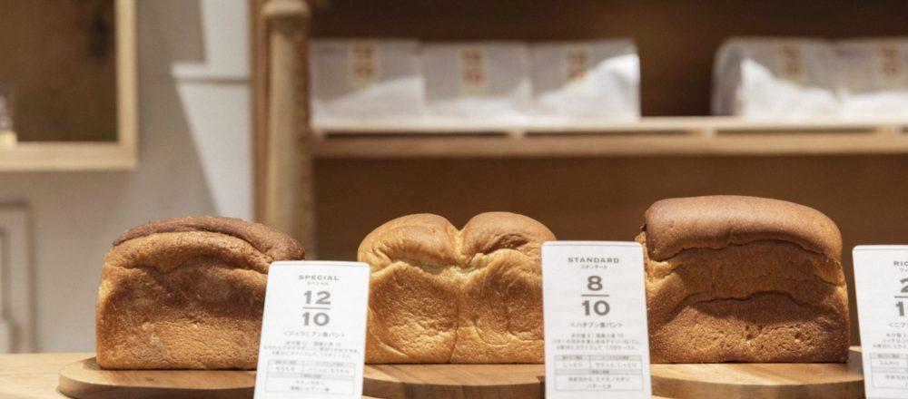 水分量から名付けた食パン3種。粉に対し120%もの水が入るジュウニブン食パン460円は、もちもちの食感。ニブン食パン520円は超リッチ。