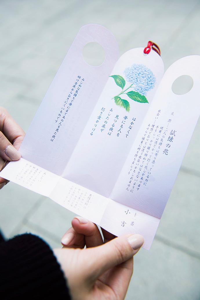 歌人の恋の歌が記された縁結びみくじ/縁結びみくじは小野小町など歌人の恋の歌が記されている。ちなみに引いたのは小吉。