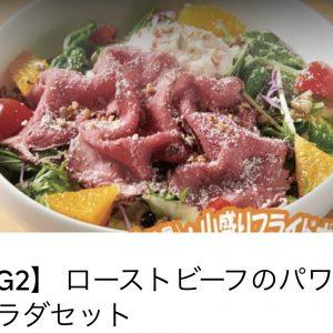 今回は、〈デニーズ 浅草雷門〉の「ローストビーフのパワーサラダセット」を注文。
