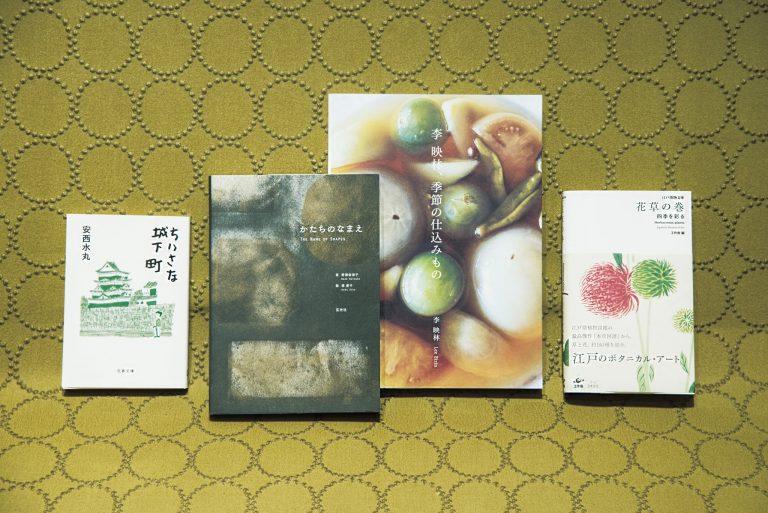 佐藤由香子さんに選んでもらった4冊。江戸時代の食物の図鑑や安西水丸氏の旅エッセイなど、相談しながら選ぶ時間も楽しい。