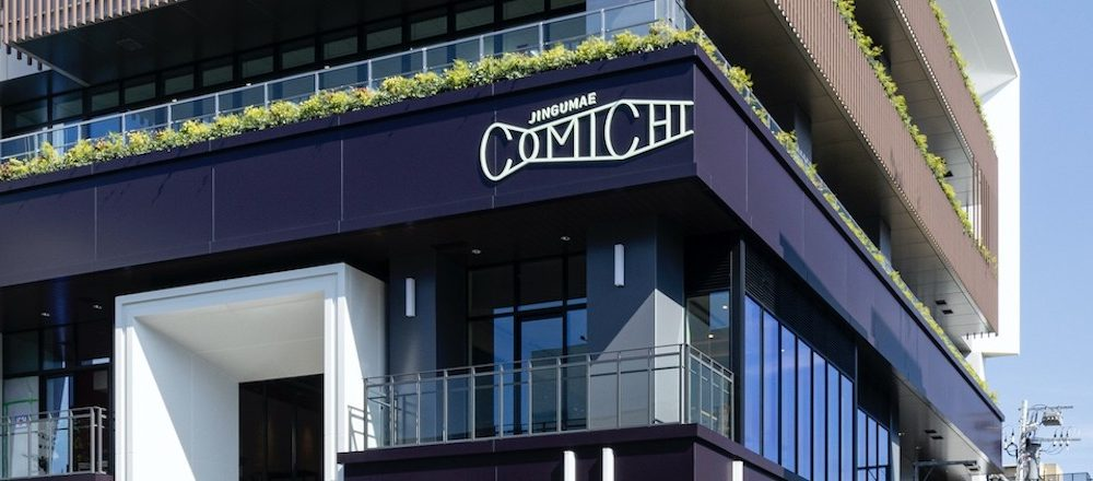 "<span>ニューノーマル時代の""はしご""を楽しもう!</span> 原宿で""食""に特化した新商業施設〈JINGUMAE COMICHI〉が誕生! 東京初出店の8店舗を紹介。"