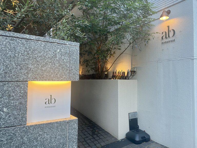 ab restaurant四谷13