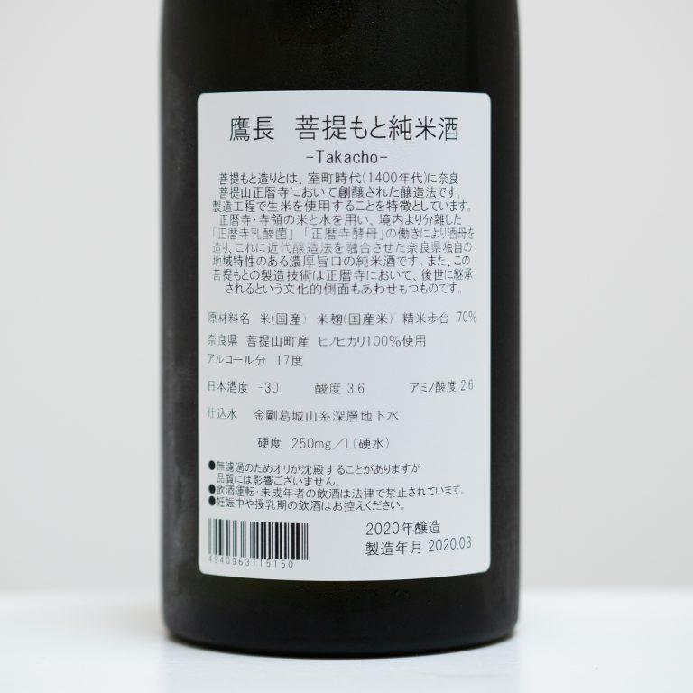 「鷹長 菩提もと純米酒 生酒」720ml 1600円(税別・ひいな購入時価格)/油長酒造株式会社