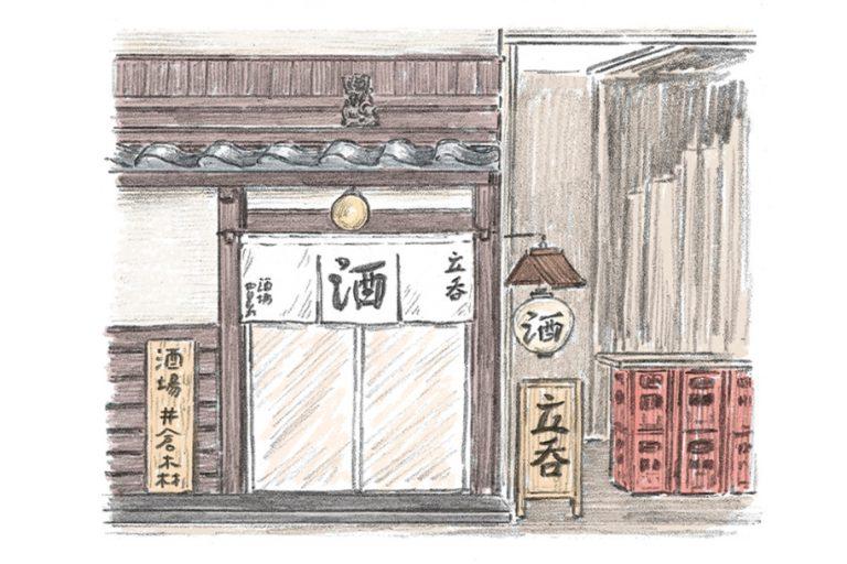 〈酒場 井倉木材〉/京都・上京区