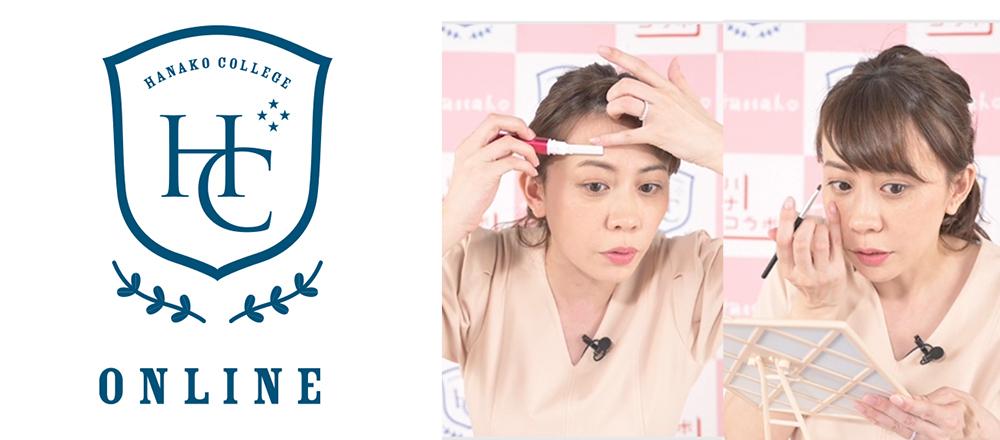 IGTV公開!目元プロデューサー・垣内綾子さんに教わる「マスクをしたときの印象アップメイク術」【ハナコカレッジオンラインwith貝印】