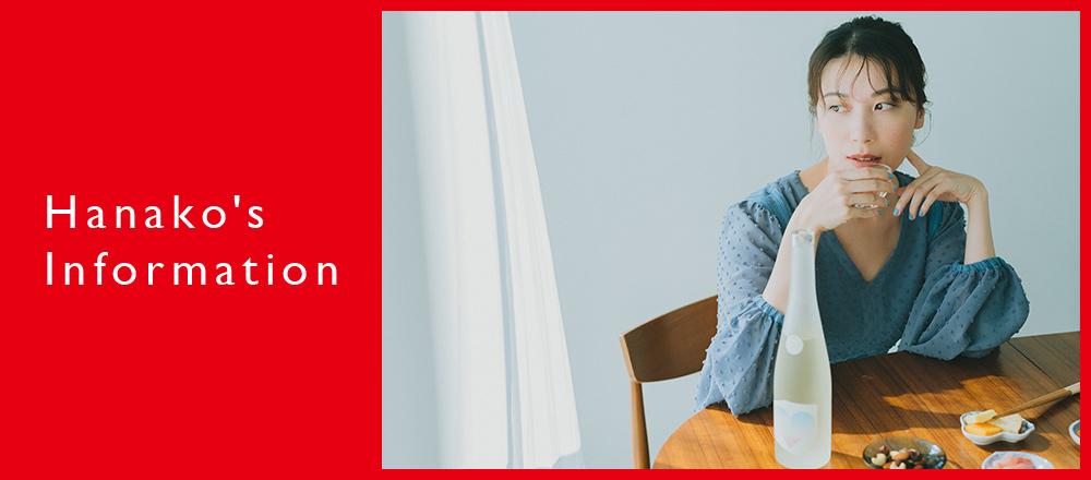 女優・村川絵梨さんが老舗酒蔵「福光屋」とプロデュース!日本酒「えりごのみ104 純米大吟醸」が10月4日(日)に発売。