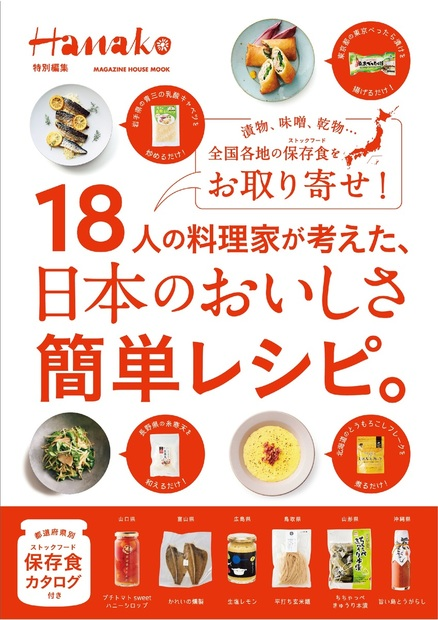 "<span class=""catchcopy"">No. 5441<br> 全国各地の保存食[ストックフード]をお取り寄せ!</span><span class=""title"">Hanako特別編集 「18人の料理家が考えた、日本のおいしさ簡単レシピ」</span>"