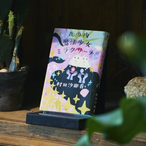KADOKAWA出版/2020年2月初版刊行