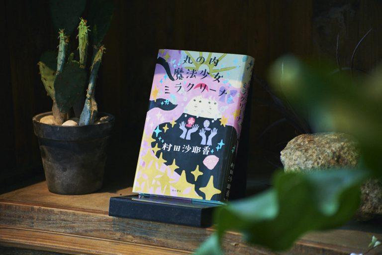丸の内魔法少女ミラクリーナ(村田沙耶香)