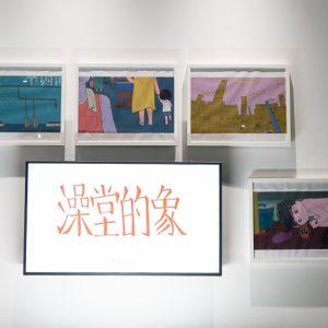 アニメーション部門新人賞のチェン・ジアリンさんによる『浴場の象』の展示風景。 ©2019 CHENG Jialin / Tokyo Sokei University