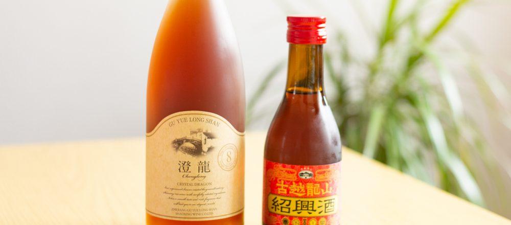 幅広い食材に合う、上質な紹興酒「古越龍山澄龍」が登場。