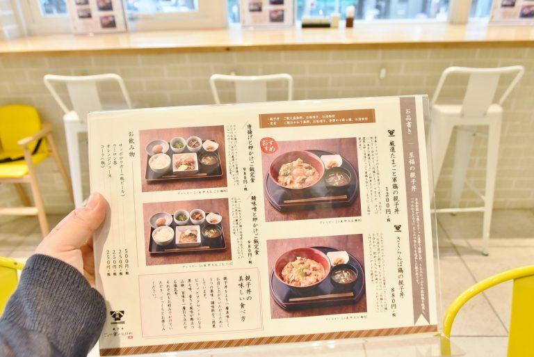 親子丼と定食は2種類から選べる。