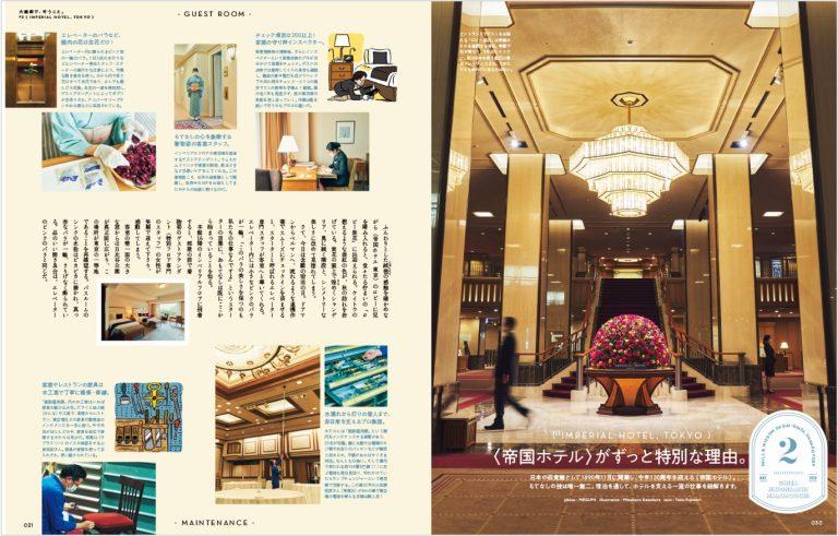 日本の迎賓館として1890年11月に開業し、今年130周年を迎える〈帝国ホテル〉がずっと特別な理由とは?もてなしの技は唯一無二。宿泊を通して、ホテルを支える一流の仕事を紐解きます。
