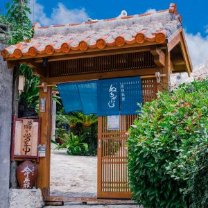 #琉球料理ぬちがふぅ #沖縄古民家食事処