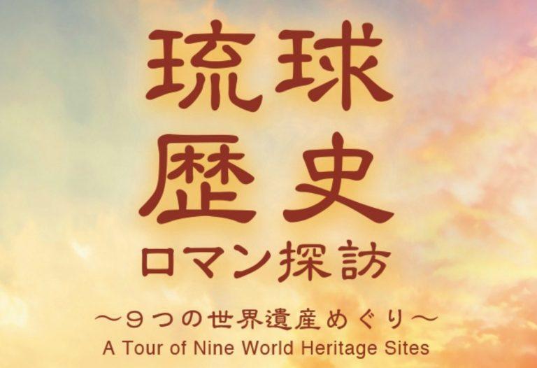 沖縄県・世界遺産