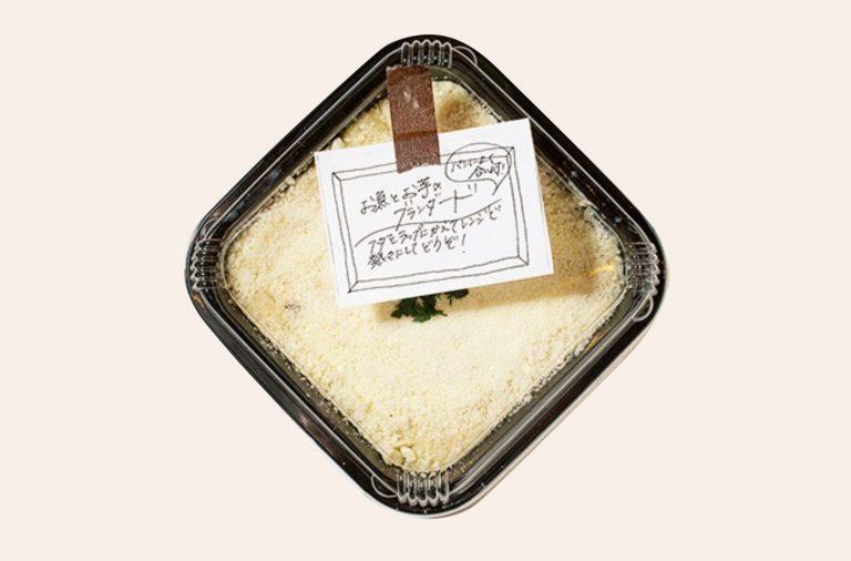 〈BISTRO SIMBA〉「お魚とお芋のブランダード」