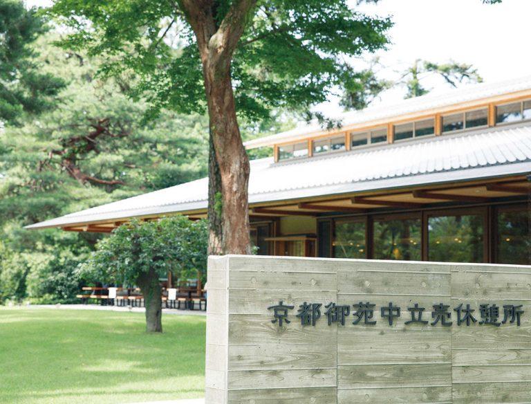 "<span class=""title"">京都御苑 中立売休憩所</span>"