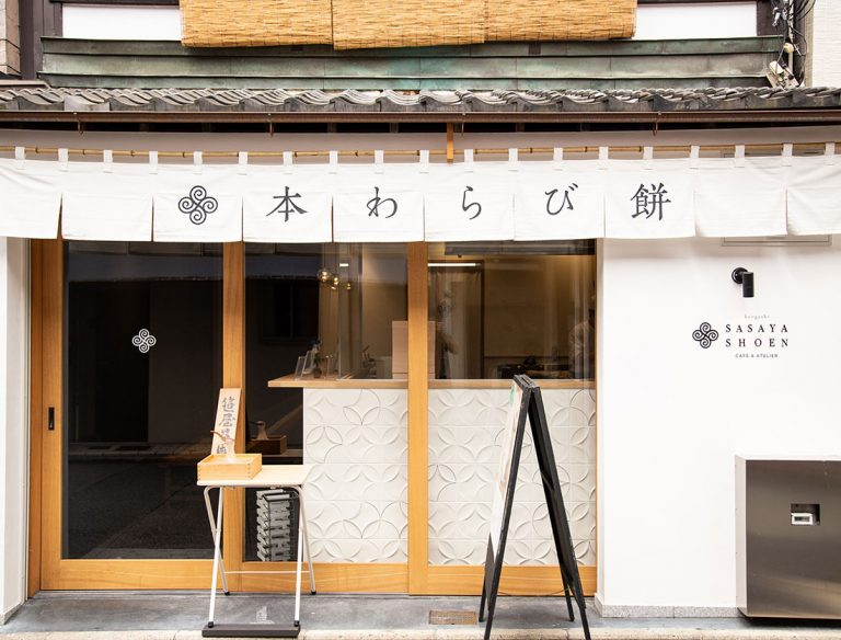 "<span class=""title"">笹屋昌園 CAFE & ATELIER</span>"