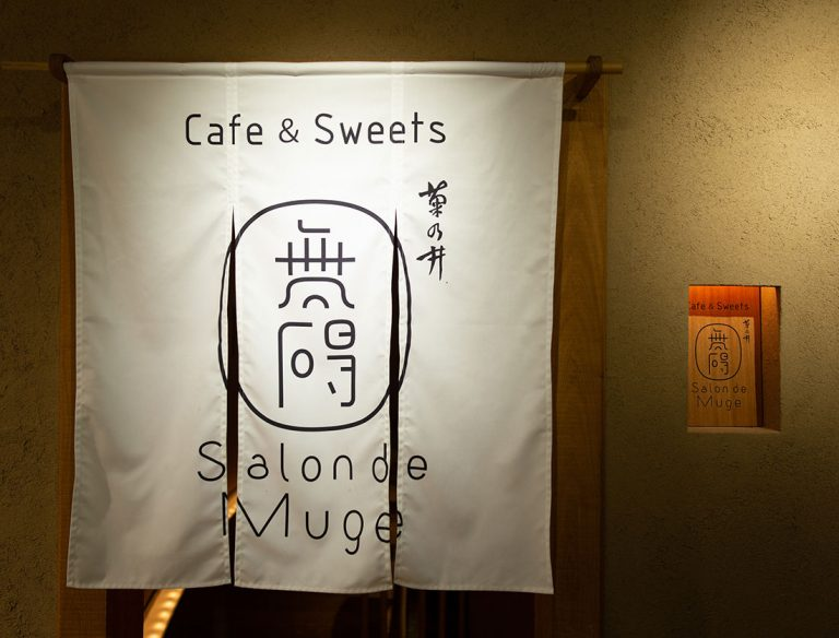 "<span class=""title"">無碍山房 Salon de Muge</span>"