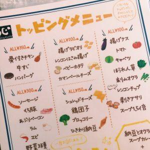 トッピングメニューにも「ひきわり納豆」があるので、他のカレーにアレンジしても楽しそう。