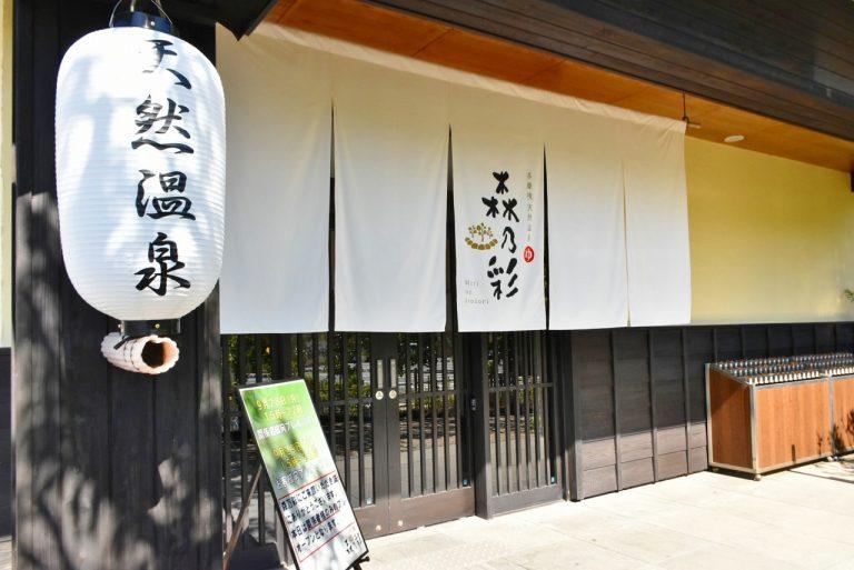 東京で数少ない「天然温泉」。