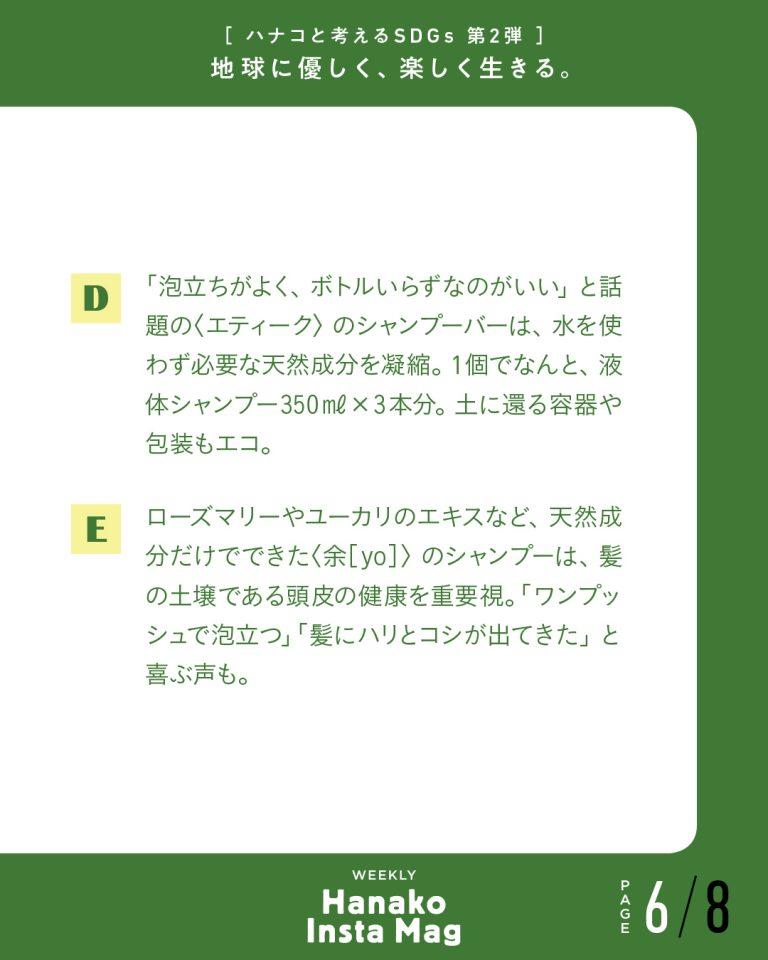 SDGs#2_迷ったら_1-6