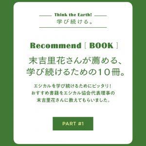 SDGs#2_book_part#1-1re
