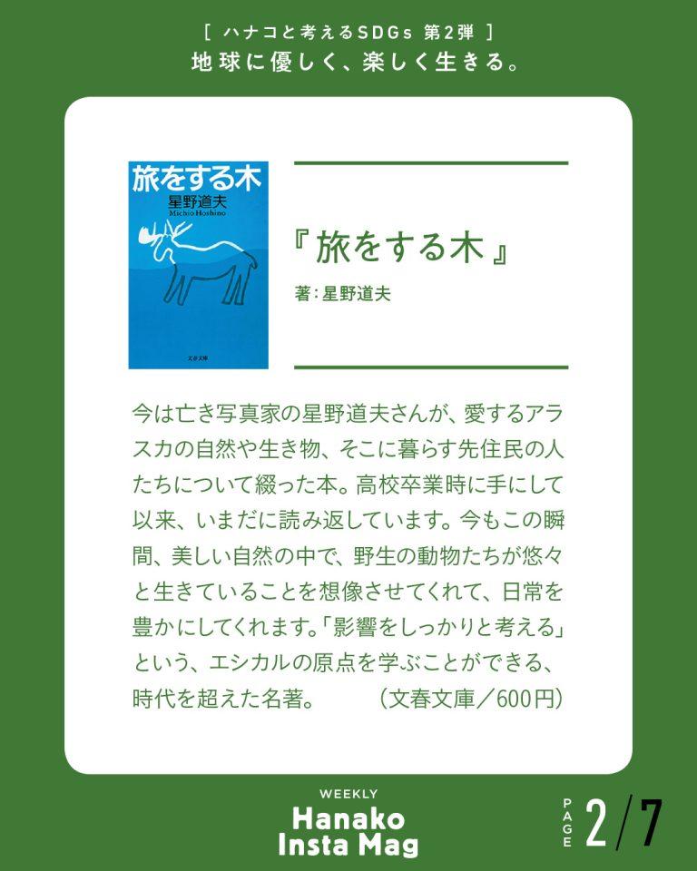 SDGs#2_book_part#1-2