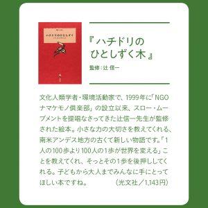 SDGs#2_book_part#1-3