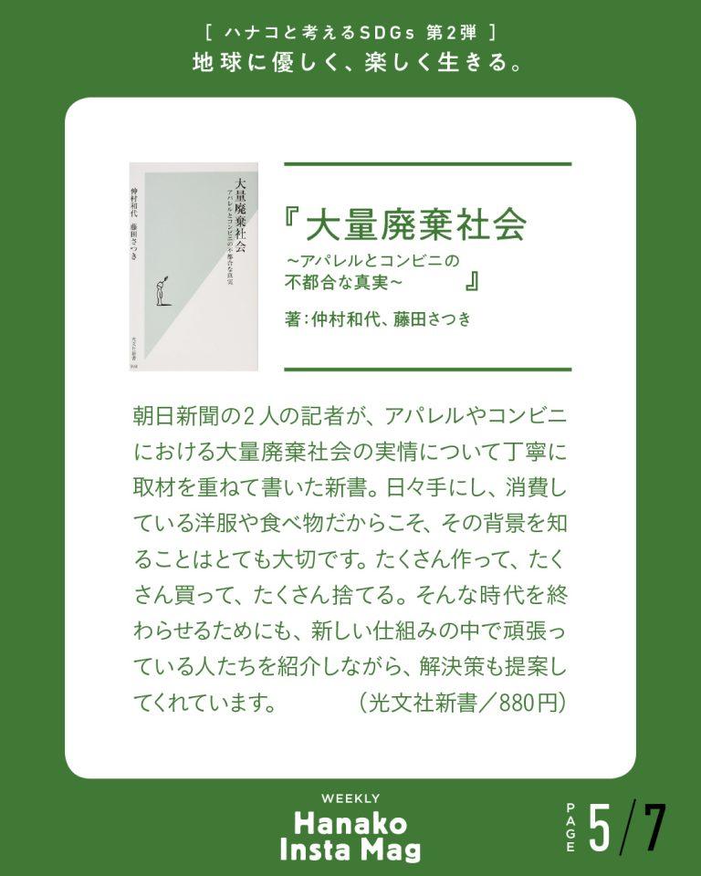 SDGs#2_book_part#1-5