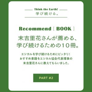 SDGs#2_book_part#2-1re