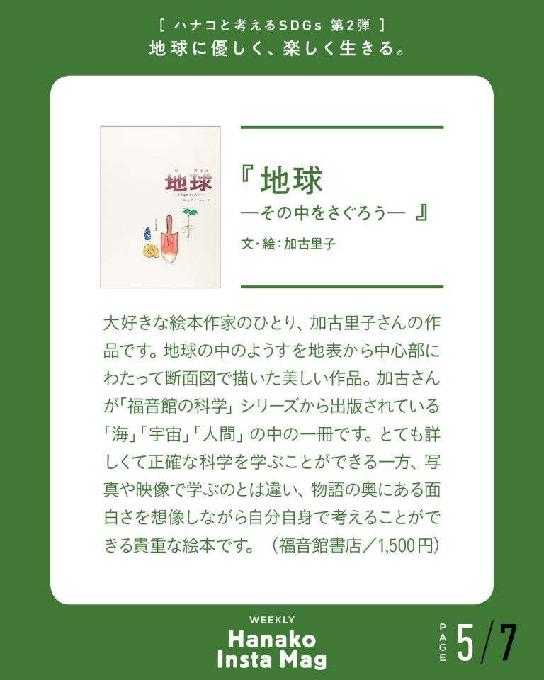 SDGs#2_book_part#2-5