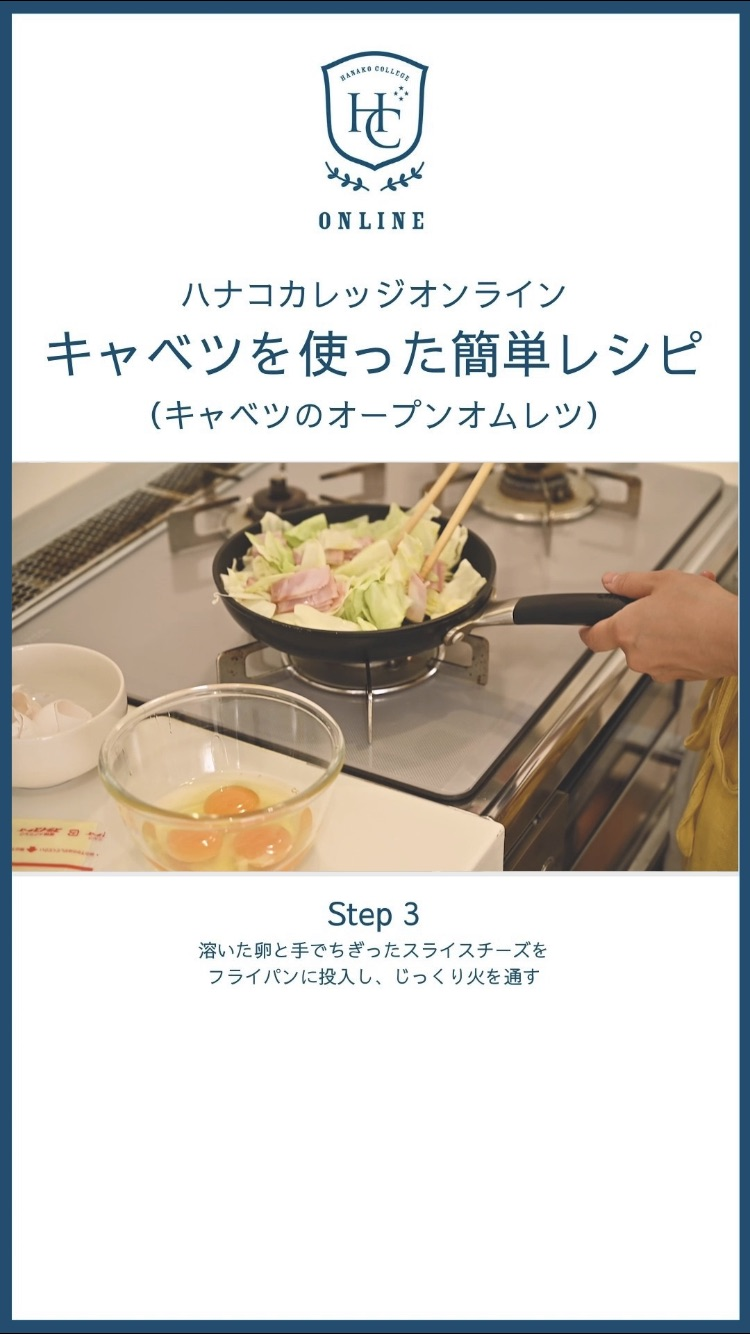 「キャベツを使った簡単レシピ。」