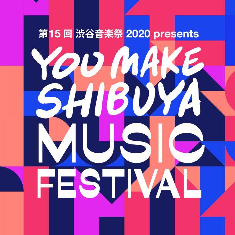 「YOU MAKE SHIBUYA MUSIC FESTIVAL」